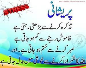 current major problems in karachi in urdu picture 11