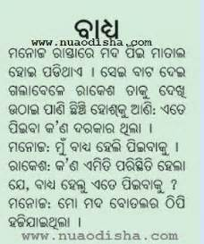 bia band store odia picture 2