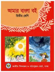 www my bangla book com picture 11