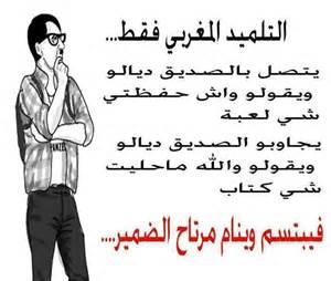 chohat haifa ma3a el sa3odi picture 1