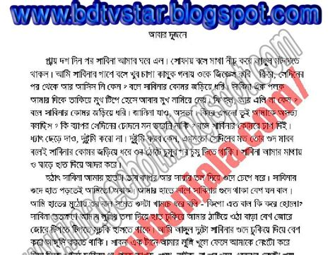 magir gorom korar tips picture 11