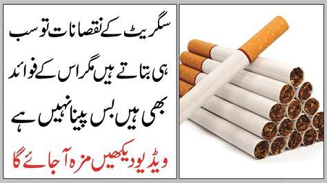 smoking ko chodne ka totka in hindi picture 3