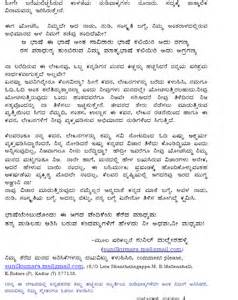 anti jotesex story in kannada picture 3