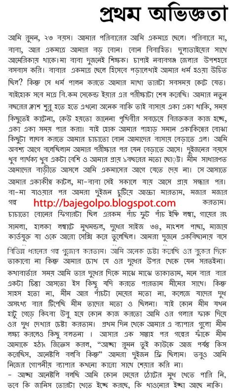 bangla cudacudi picture 5