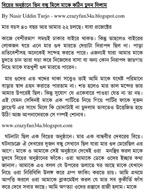 bangla choti list maa picture 3