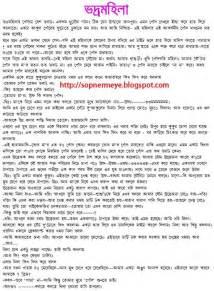 bangla ma bon coti book picture 3