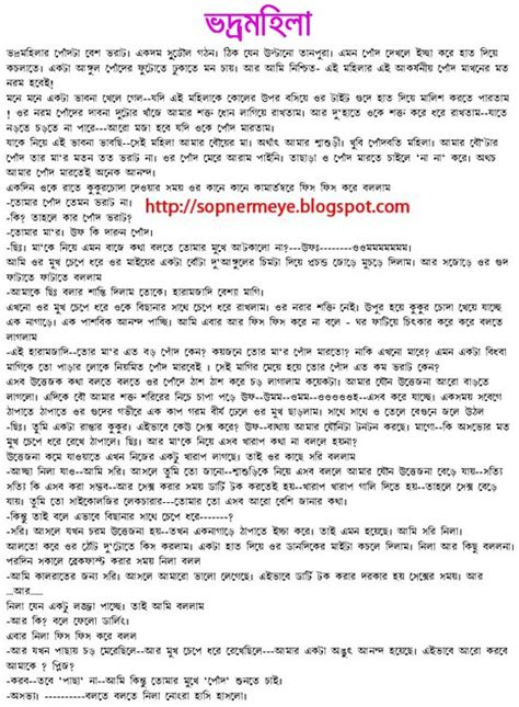chodar bangla galpo picture 2