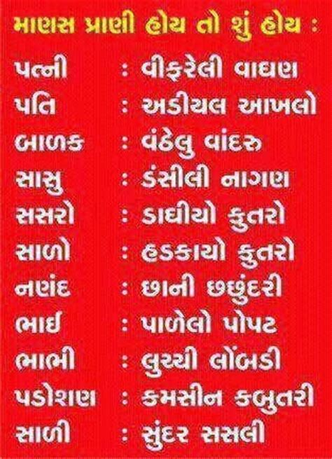 sex tips in gujarati languages picture 13
