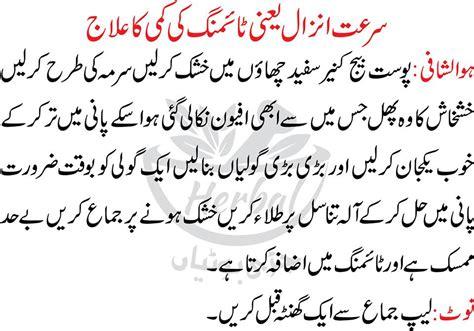 urdu medicine for sex picture 5
