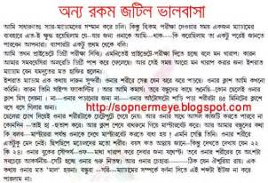 choda cudir golper list bangla picture 1