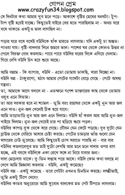 long time choda chudi korar tips in bangla picture 9