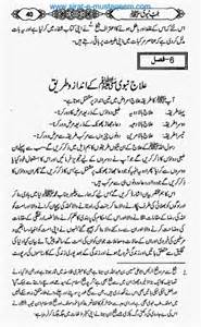 pdf book tibenabvi se jinsi ilaj in urdu picture 7