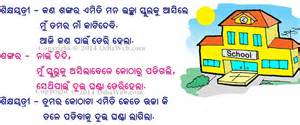 sex tips odia picture 3