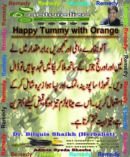 dr bilquis sheikh remedy for urtica picture 12