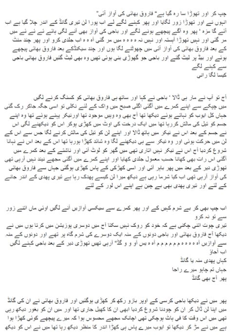 namard pati urdu sex story picture 9