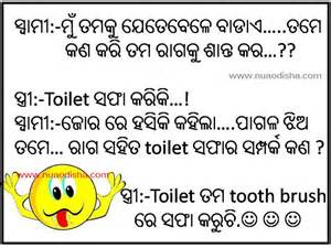 sex tips odia picture 2