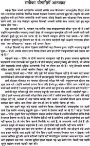 marathi pranay katha in marathi picture 3