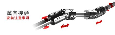 universal joint picture 5