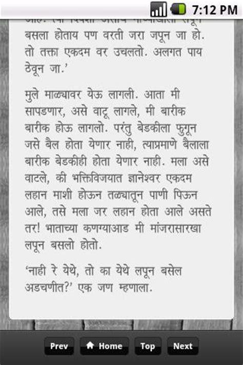 acai ani mulga sexy story in marathi picture 7