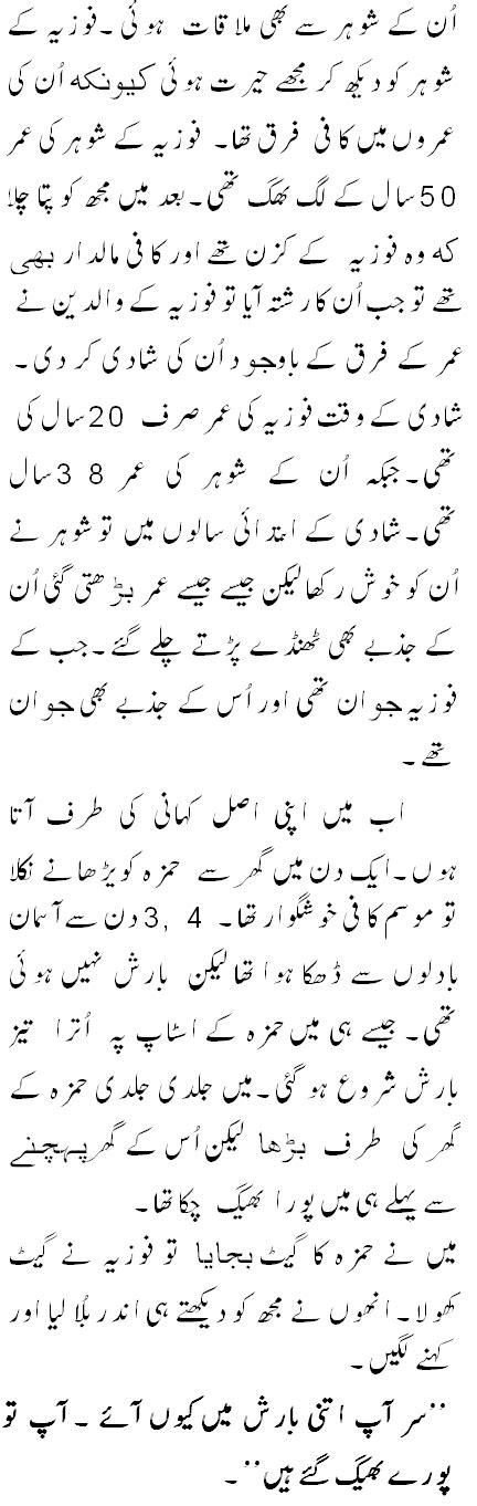 ami ko choda karachi picture 2