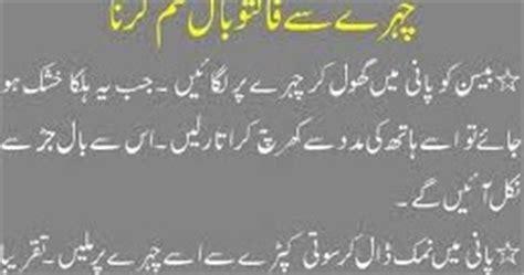 chehre se faltu hair khatam karne ka wazifa picture 2