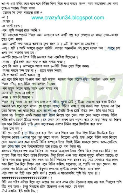 insect group chodar bangla panu golpo picture 1