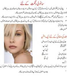 skin and hair tips picture 1