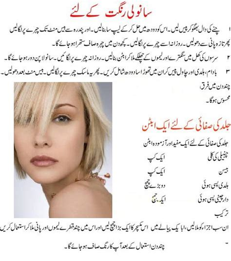 skin and hair tips picture 3