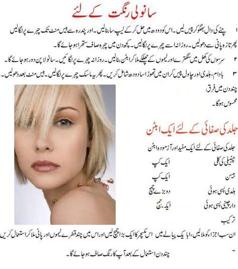 whitening beauti cream ingridents urdu picture 7