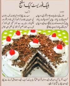 skin ko chamkdar banana in urdu picture 18