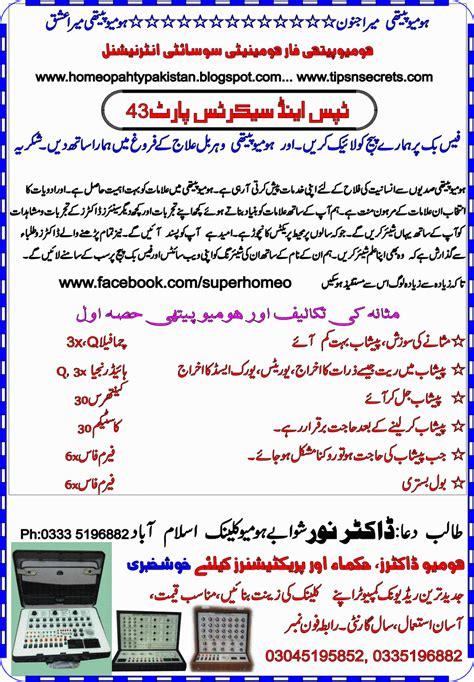 urdu medicine for sex picture 7