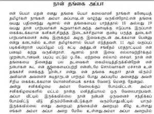 annan thangai tamil story picture 2