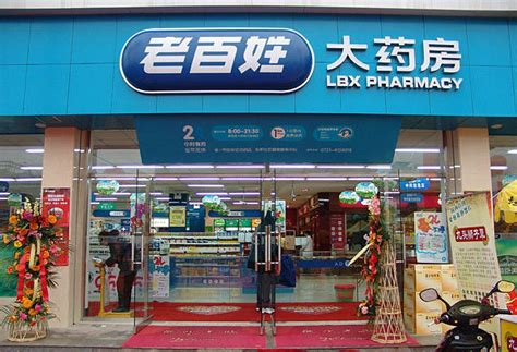 location of cinese drug store in the philippines picture 5