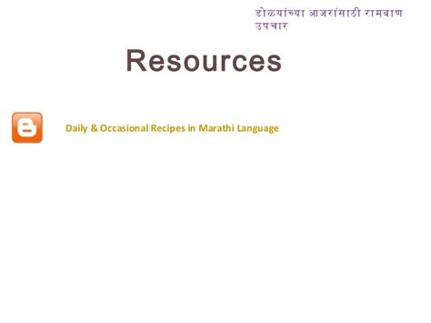 ayurvedic medicines for shighrpatan in marathi picture 12