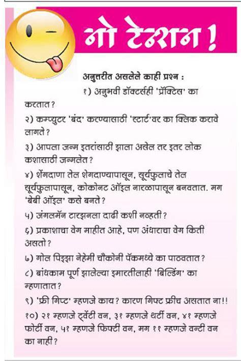 1sat sex tips marathi picture 7