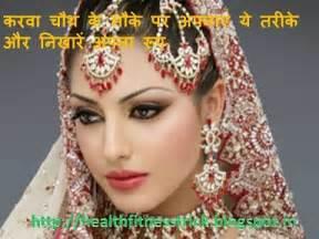 beauti tips in hindi gharelu nuskhe picture 3