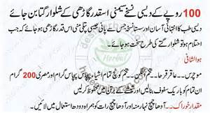 herbal medicine for sexually long time in urdu picture 34