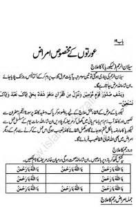 urdu wazaif in detail in female dease picture 1
