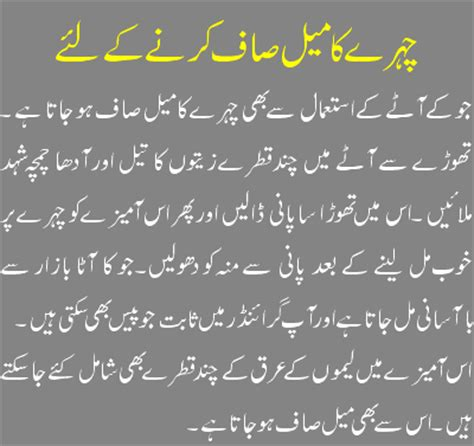 face scurb simple tips in urdu picture 5