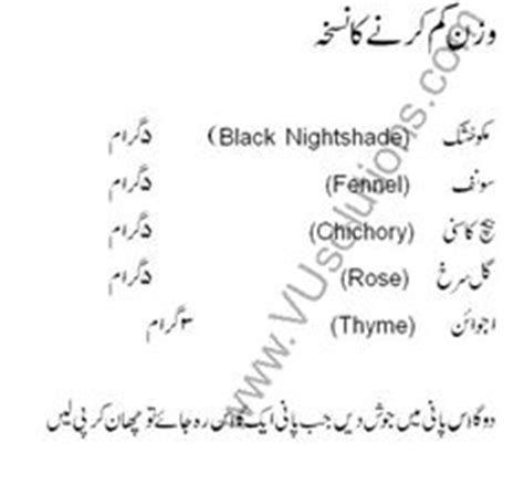 docter balqees k totkey high colistrol picture 6
