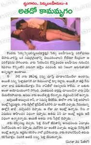 sleeping sex stories in telugu picture 17