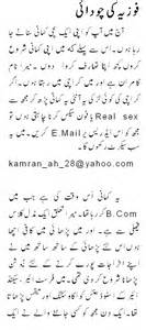 urdu font stories picture 6