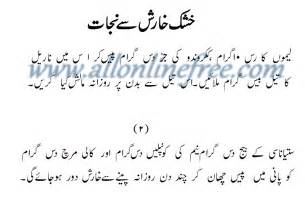 a qurani wazaif for skin to become white picture 23
