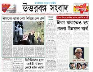 bangla press picture 9