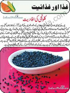 benefits of kalonji oil for sex picture 1