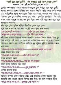 free read bangla chuda chudi golpo picture 2
