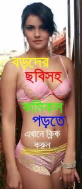 north south univercity bangla choti picture 5