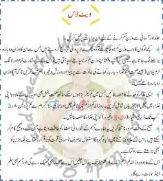 thigh and hips weight loss tips in urdu picture 5