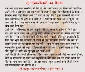 hindi anti sexy stories picture 14