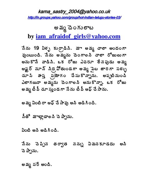 amma telugu insect sex stories picture 7